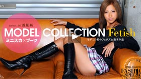 Model Collection select...96 フェチ 浅見純のイメージ
