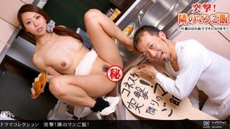 突撃!隣のマンご飯! 西川みずほのイメージ
