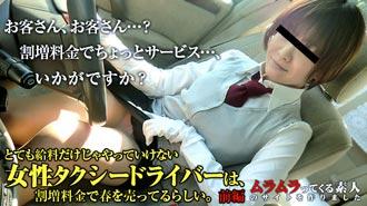 女性タクシードライバー割り増し料金サービス 前編のイメージ