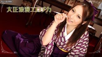 大正浪漫エロチカ 楓姫輝のイメージ