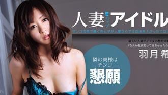 人妻アイドル 羽月希のイメージ
