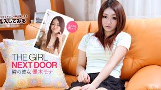 THE GIRL NEXT DOOR 隣の彼女は四号室 優木モナのイメージ