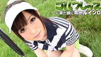 ゴルフレッスンに来た娘にホールインONE 月野みちるのイメージ
