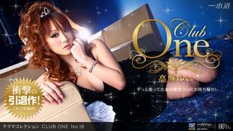 CLUB ONE No.18 高城ゆいのイメージ