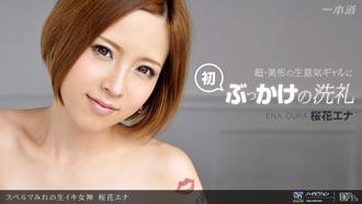 スペルマみれの生イキ女神 桜花エナのイメージ